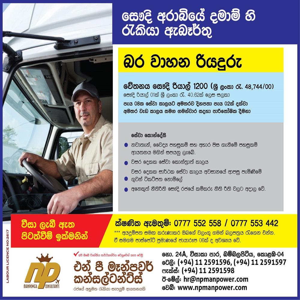 Truck Driver KSA- Dammam